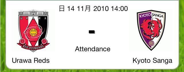 2010 J1-30節 vs京都 @埼スタ